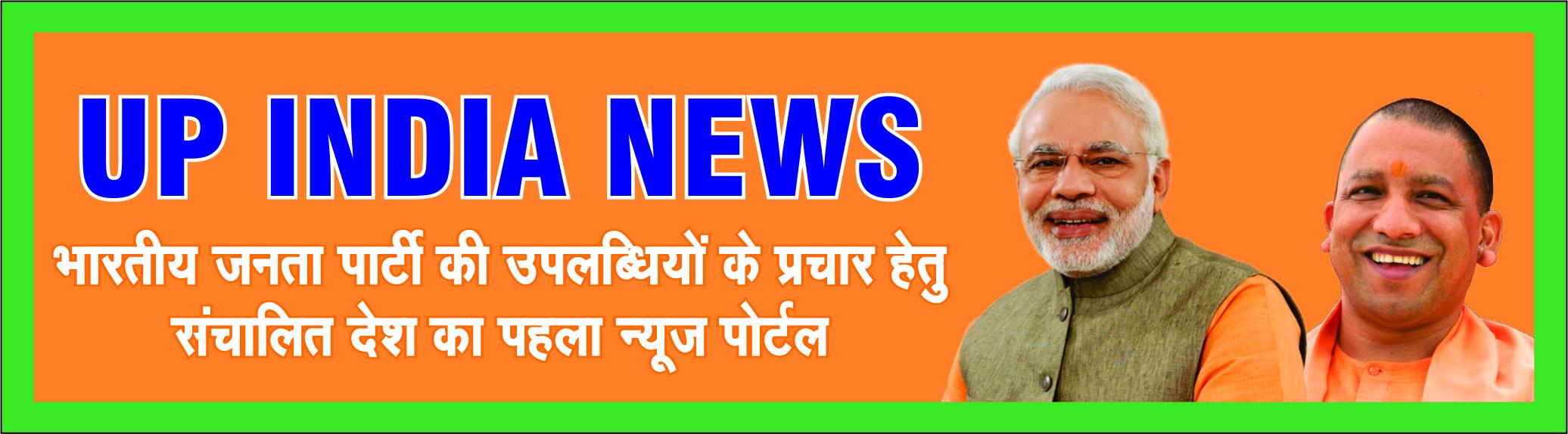 UpIndiaNews