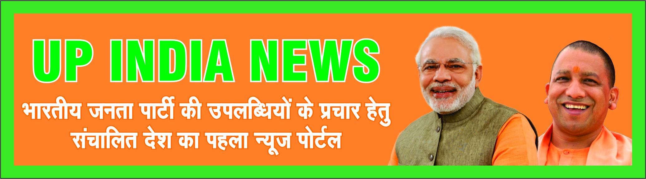 UpIndiaNews - News Portal